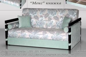 Диван прямой Мекс книжка - Мебельная фабрика «Мебель Холдинг»