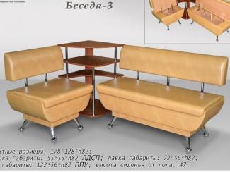 Кухонный угол Беседа-3 - Мебельная фабрика «Мебель Холдинг»