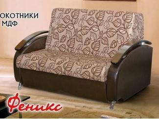 Маленький диван Феникс  - Мебельная фабрика «Мальта-С», г. Ульяновск