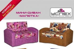 Мини-диван Малютка - Мебельная фабрика «Успех», г. Ульяновск