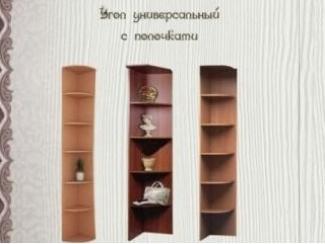 Угол универсальный с полками - Мебельная фабрика «Кипарис»