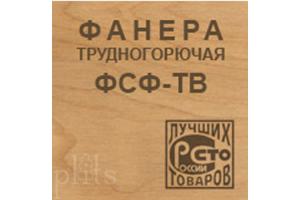 Фанера трудногорючая ФСФ-ТВ 6 мм - Оптовый поставщик комплектующих «PLITS Company»