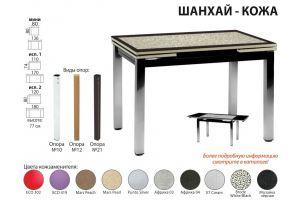Раскладной стол Шанхай Кожа - Мебельная фабрика «Аврора»