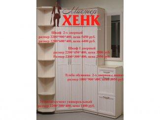 Модульная прихожая Венеция 2 - Мебельная фабрика «Мистер Хенк»