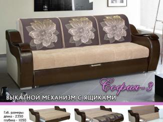 диван «София-3» - Мебельная фабрика «Камелия»