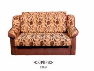 Диван Аккордеон Сюрприз - Мебельная фабрика «НАР»