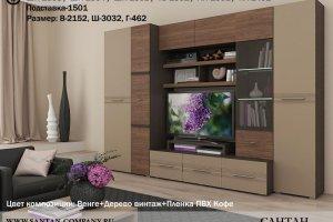 Гостиная Панна-Котта 1 - Мебельная фабрика «Сантан»