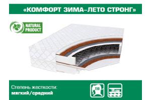 КОМФОРТ ЗИМА-ЛЕТО СТРОНГ - Мебельная фабрика «Сибирь»