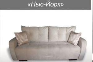Комфортный диван Нью Йорк - Мебельная фабрика «МФ МАРКИЗА»