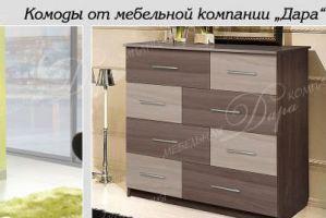 Комоды - Мебельная фабрика «Дара»