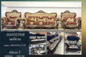 Комплект мягкой мебели Аделя 2 - Мебельная фабрика «Империя мебель»