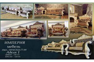Комплект мягкой мебели Аделя - Мебельная фабрика «Империя мебель»