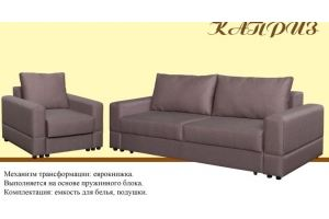 Комплект мягкой мебели Каприз - Мебельная фабрика «Suchkov-mebel»