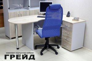 Комплект офисной мебели Грейд - Мебельная фабрика «Карат-Е»