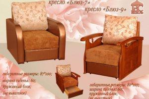 Кресло Блюз-7 и Блюз-9 - Мебельная фабрика «Росмебель»