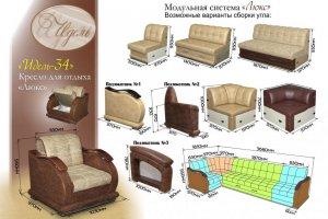 Кресло для отдыха Идель 34 - Мебельная фабрика «Идель»