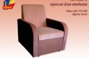 Кресло для отдыха Мечта 4 - Мебельная фабрика «Алина мебель»