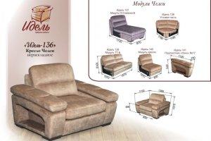 Кресло Идель 136 - Мебельная фабрика «Идель»