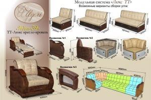 Кресло-кровать Идель 39 - Мебельная фабрика «Идель»