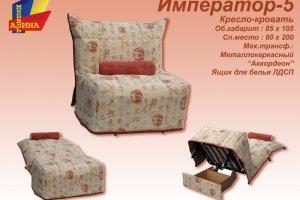 Кресло кровать Император 5 - Мебельная фабрика «Алина мебель»