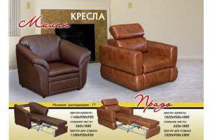 Кресло-кровать Милан и Прадо - Мебельная фабрика «Новый Стиль»
