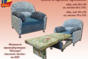 Кресло-кровать Вист 2 - Мебельная фабрика «Алина мебель»