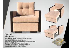 Кресло Квадро 1 - Мебельная фабрика «АСМАНА»