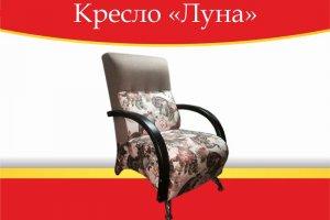 Кресло Луна - Мебельная фабрика «Корона»