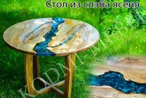 Круглый стол из ясеня - Мебельная фабрика «KODMI-мебель»