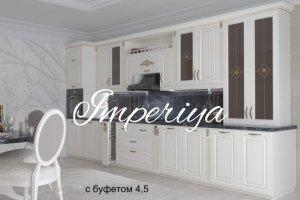 Кухонный гарнитур МДФ ЭЛИТ 4.5 - Мебельная фабрика «Империя»