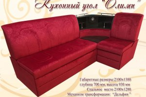 Кухонный угол Олимп - Мебельная фабрика «Магеллан Мебель»