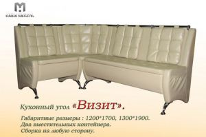КУХОННЫЙ УГОЛ  ВИЗИТ - Мебельная фабрика «Наша Мебель»