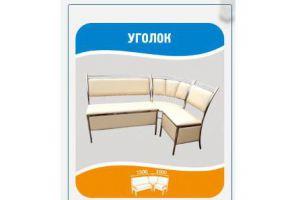 Кухонный уголок - Мебельная фабрика «Астола» г. Ульяновск
