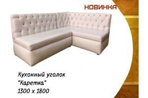 Кухонный уголок Каретка - Мебельная фабрика «Инкомм»