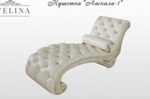 Кушетка Ласкала-1 - Мебельная фабрика «Мебель Холдинг»