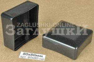 Заглушка квадратная наружная 80х80 мм Артикул NSK80 - Оптовый поставщик комплектующих «Заглушки»