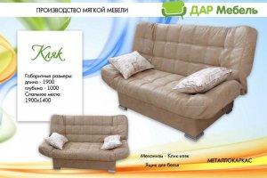 Малогабаритный диван Кляк - Мебельная фабрика «Дар мебель»