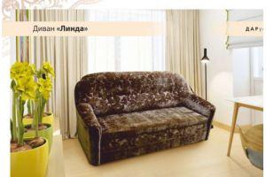Малогабаритный диван Линда - Мебельная фабрика «Дарди»