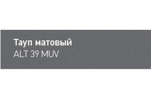 Матовый акриловый пластик Тауп матовый ALT39MUV - Оптовый поставщик комплектующих «СИДАК-СП»