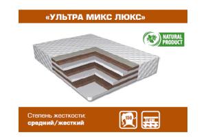 Матрас беспружинный УЛЬТРА МИКС ЛЮКС - Мебельная фабрика «Сибирь»