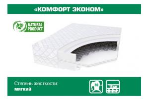 Матрас Комфорт Эконом - Мебельная фабрика «Сибирь»