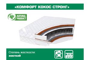Матрас КОМФОРТ КОКОС СТРОНГ - Мебельная фабрика «Сибирь»