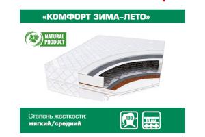 Матрас КОМФОРТ ЗИМА-ЛЕТО - Мебельная фабрика «Сибирь»
