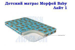 Матрас Морфей Baby Лайт 1 - Мебельная фабрика «Морфей»