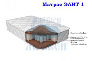 Матрас Морфей Элит 1 жесткий - Мебельная фабрика «Морфей»