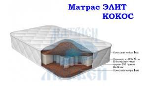 Матрас Морфей Элит Кокос с независимым блоком - Мебельная фабрика «Морфей»