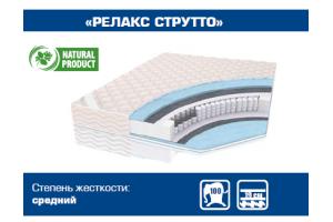 Матрас на независимом блоке РЕЛАКС СТРУТТО - Мебельная фабрика «Сибирь»
