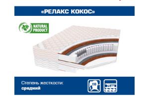 Матрас РЕЛАКС КОКОС - Мебельная фабрика «Сибирь»