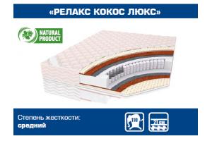 Матрас РЕЛАКС КОКОС ЛЮКС - Мебельная фабрика «Сибирь»