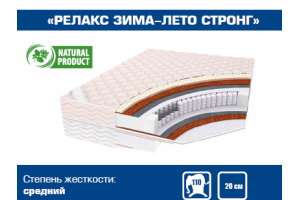 Матрас РЕЛАКС ЗИМА-ЛЕТО СТРОНГ - Мебельная фабрика «Сибирь»